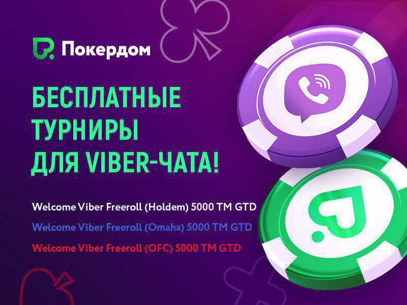 viber freeroll pokerdom