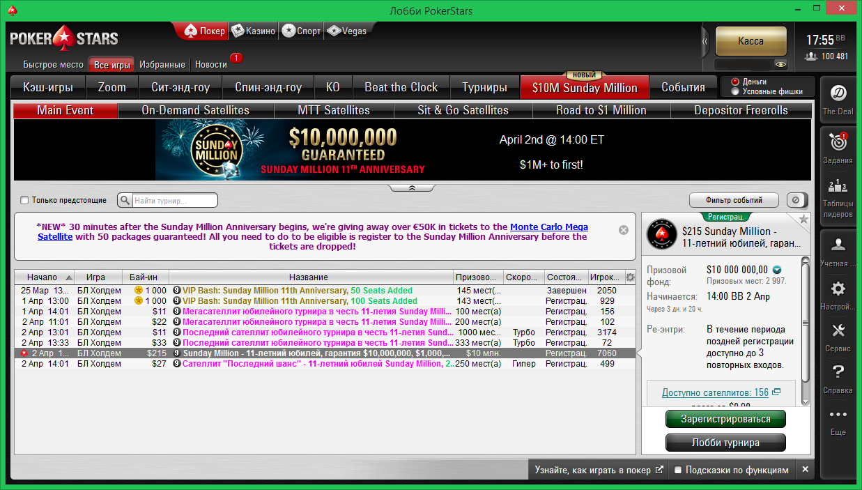 покерстарс казино скачать клиент