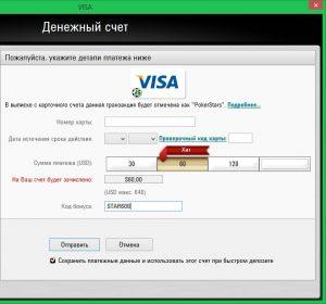 Минимальный депозит покер старс [PUNIQRANDLINE-(au-dating-names.txt) 69