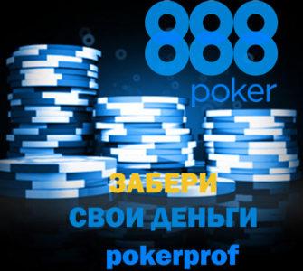 vivod-deneg-s-888-poker-otzivi