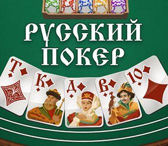 Правила игры в русский покер для начинающих в казино однорукий бандит лучшие игровые автоматы 777